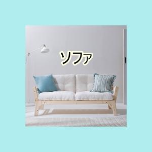 4万のソファ