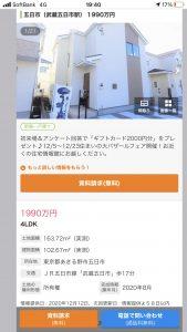 東京一戸建て